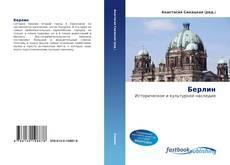 Portada del libro de Берлин