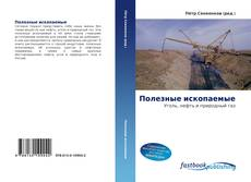 Полезные ископаемые kitap kapağı