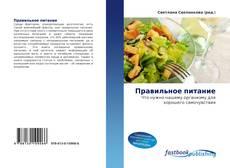 Portada del libro de Правильное питание