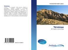 Bookcover of Чеченцы