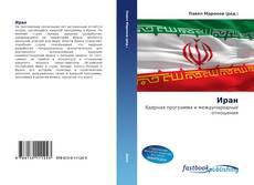 Capa do livro de Иран
