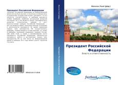 Bookcover of Президент Российской Федерации