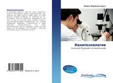 Buchcover von Нанотехнологии