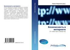 Buchcover von Безопасность в интернете
