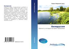 Bookcover of Белоруссия