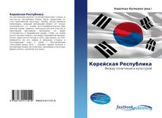 Bookcover of Корейская Республика