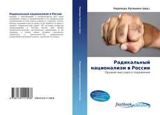 Copertina di Радикальный национализм в России
