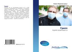 Bookcover of Грипп