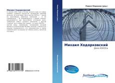 Bookcover of Михаил Ходорковский