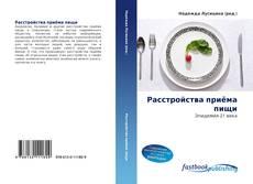 Обложка Расстройства приёма пищи