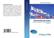 Олимпийские игры kitap kapağı