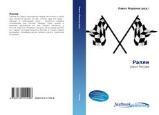 Bookcover of Ралли