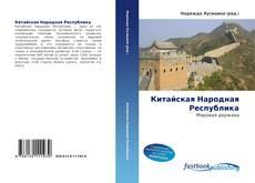 Bookcover of Китайская Народная Республика