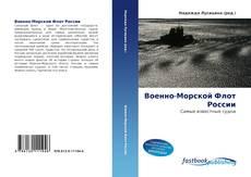 Bookcover of Военно-Морской Флот России