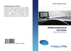 Bookcover of Навигационные системы