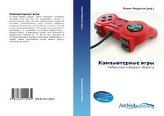 Bookcover of Компьютерные игры