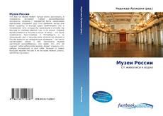 Bookcover of Музеи России