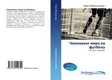 Buchcover von Чемпионат мира по футболу