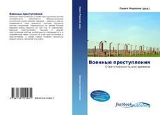 Bookcover of Военные преступления