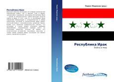 Bookcover of Республика Ирак