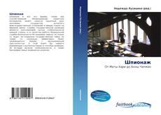 Bookcover of Шпионаж