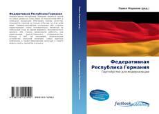 Capa do livro de Федеративная Республика Германия