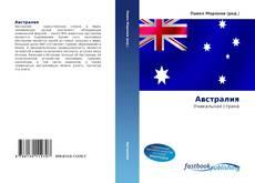 Австралия kitap kapağı