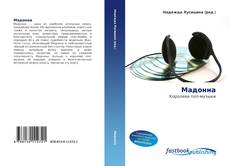 Bookcover of Мадонна