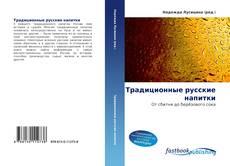 Buchcover von Традиционные русские напитки