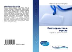 Portada del libro de Имятворчество в России
