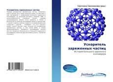Bookcover of Ускоритель заряженных частиц