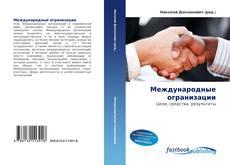 Bookcover of Международные огранизации