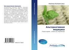 Couverture de Альтернативная медицина