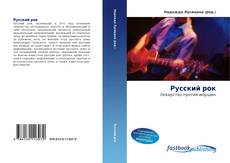 Bookcover of Русский рок