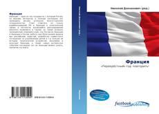 Bookcover of Франция