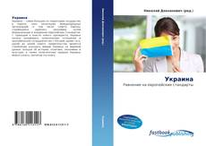 Bookcover of Украина