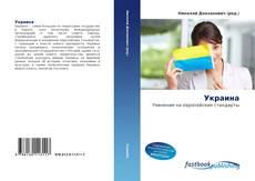 Buchcover von Украина