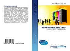 Bookcover of Телевизионные шоу