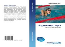 Bookcover of Водные виды спорта
