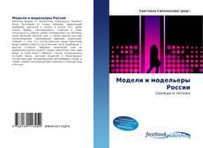 Couverture de Модели и модельеры России