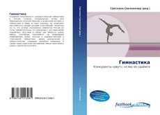 Bookcover of Гимнастика