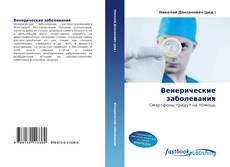 Bookcover of Венерические заболевания