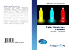 Энергетические напитки kitap kapağı