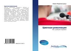 Bookcover of Цветная революция