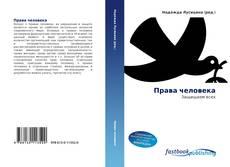 Capa do livro de Права человека