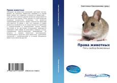 Обложка Права животных