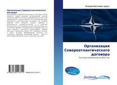 Обложка Организация Североатлантического договора