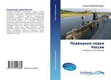 Bookcover of Подводные лодки России