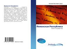Bookcover of Йеменская Республика