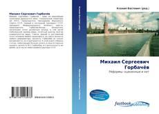 Bookcover of Михаил Сергеевич Горбачёв